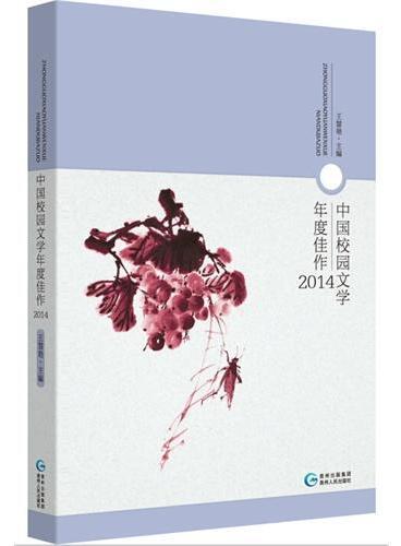 中国校园文学年度佳作2014(收录年度权威力作,阅读2014最完美的总结,开启2015最精华的篇目。)