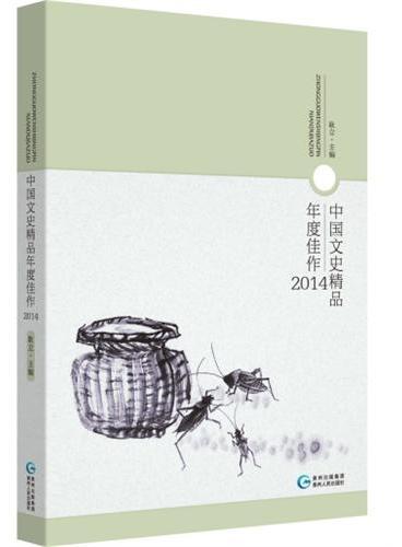 中国文史精品年度佳作2014(收录年度权威力作,阅读2014最完美的总结,开启2015最精华的篇目。)