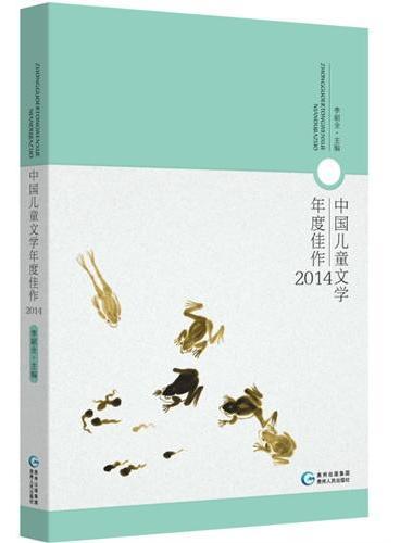 中国儿童文学年度佳作2014(收录年度权威力作,阅读2014最完美的总结,开启2015最精华的篇目。)