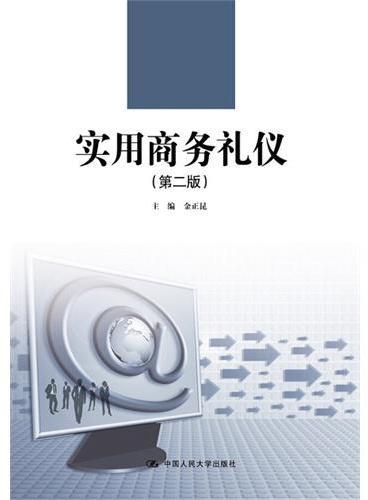 实用商务礼仪(第二版)(21世纪高职高专规划教材·通识课系列)