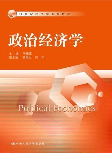 政治经济学(21世纪经济学系列教材)