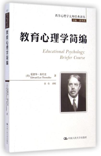 教育心理学简编(西方心理学大师经典译丛)