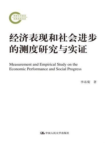经济表现和社会进步的测度研究与实证(国家社科基金后期资助项目)