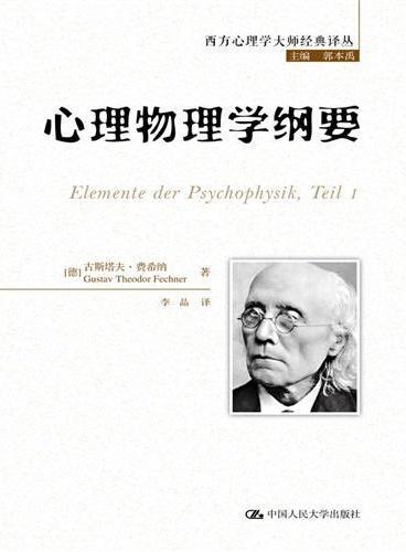 心理物理学纲要(西方心理学大师经典译丛)