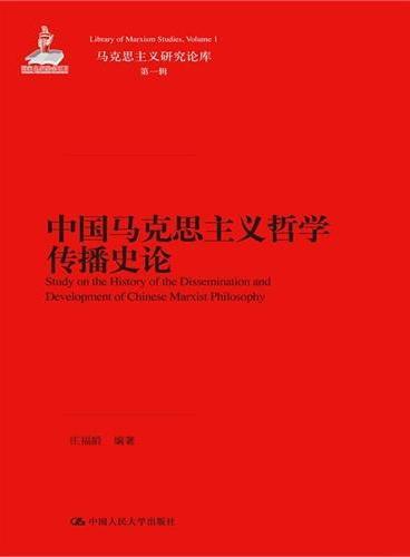 中国马克思主义哲学传播史论(马克思主义研究论库·第一辑;国家出版基金项目)