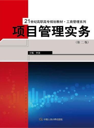项目管理实务(第二版)(21世纪高职高专规划教材·工商管理系列)