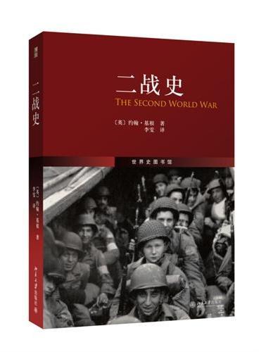 二战史(The Second World War)(翻译)
