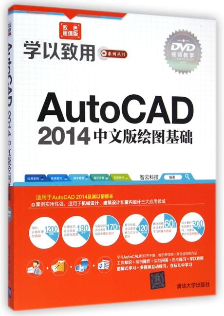 AutoCAD 2014中文版绘图基础(配光盘)(学以致用系列丛书)
