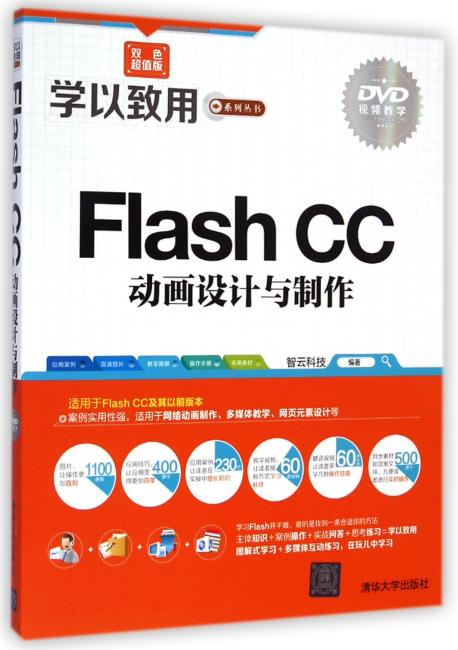 Flash CC动画设计与制作(配光盘)(学以致用系列丛书)