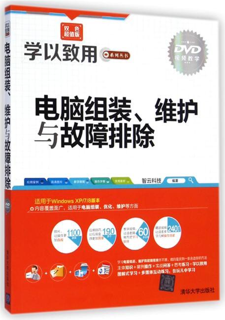 电脑组装、维护与故障排除(配光盘)(学以致用系列丛书)