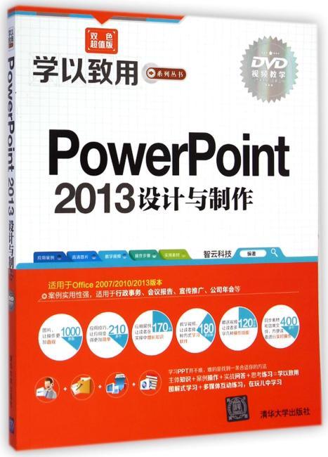 PowerPoint 2013设计与制作(配光盘)(学以致用系列丛书)