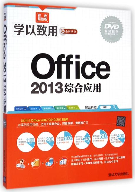 Office 2013综合应用(配光盘)(学以致用系列丛书)