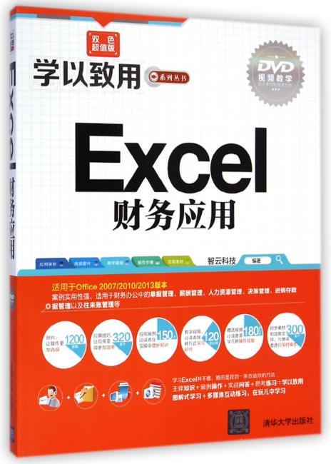 Excel 财务应用(配光盘)(学以致用系列丛书)