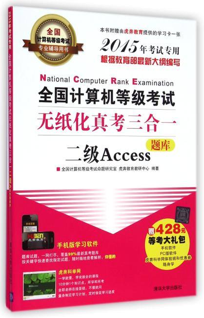 全国计算机等级考试无纸化真考三合一二级Access(配光盘)(全国计算机等级考试专业辅