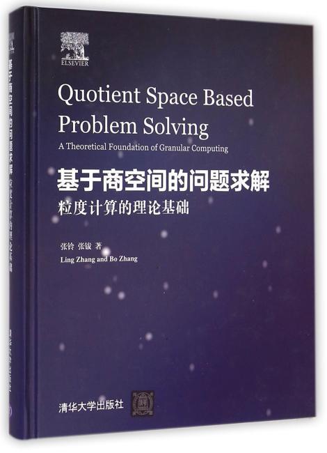基于商空间的问题求解(Quotient Space Based Problem Solving)
