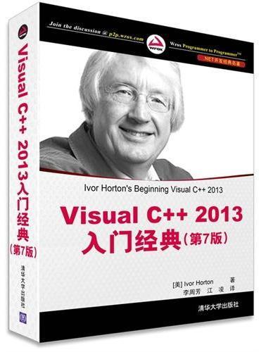 Visual C++ 2013入门经典(第7版)(.NET开发经典名著)