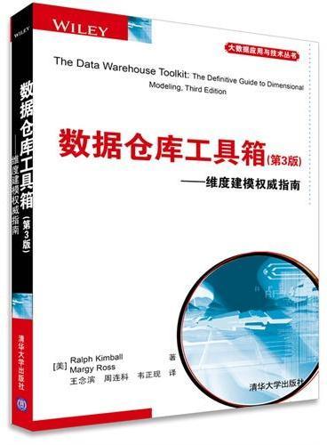 数据仓库工具箱(第3版)——维度建模权威指南(大数据应用与技术丛书)