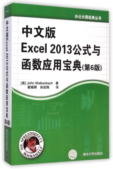 中文版Excel 2013公式与函数应用宝典(第6版)(办公大师经典丛书)