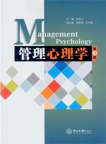 管理心理学(第3版)