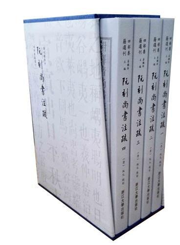 阮刻尚书注疏(四部要籍选刊)