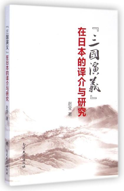 《三国演义》在日本的译介与研究