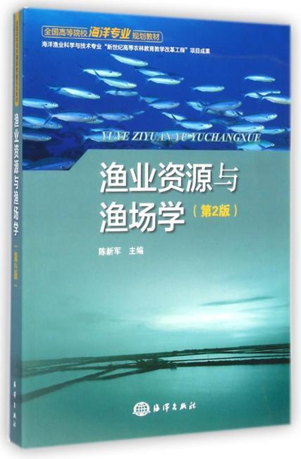 渔业资源与渔场学(第2版)