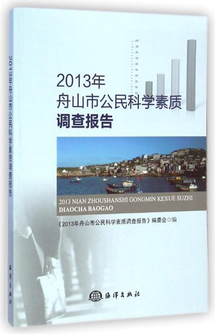 2013年舟山市公民科学素质调查报告