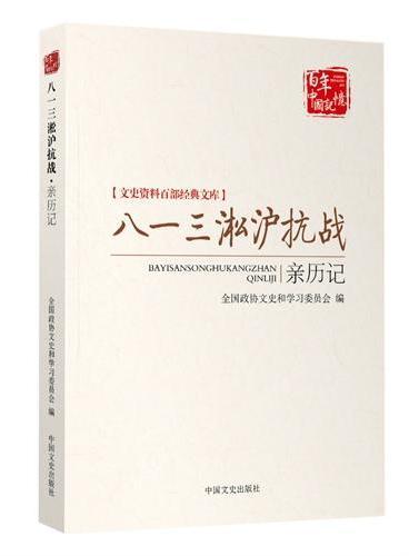 八一三淞沪抗战亲历记(文史资料百部经典文库)
