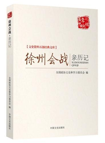 徐州会战亲历记(文史资料百部经典文库)
