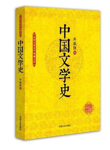 中国文学史(全2册)(民国名家史学典藏文库)
