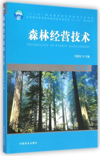 森林经营技术(十二五职业教育)(第2版)