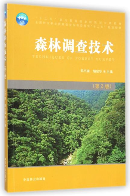 森林调查技术(十二五职业教育)(第2版)