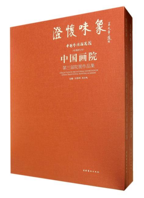 澄怀味象-中国艺术研究院中国画院第三届院展作品集(全二册)