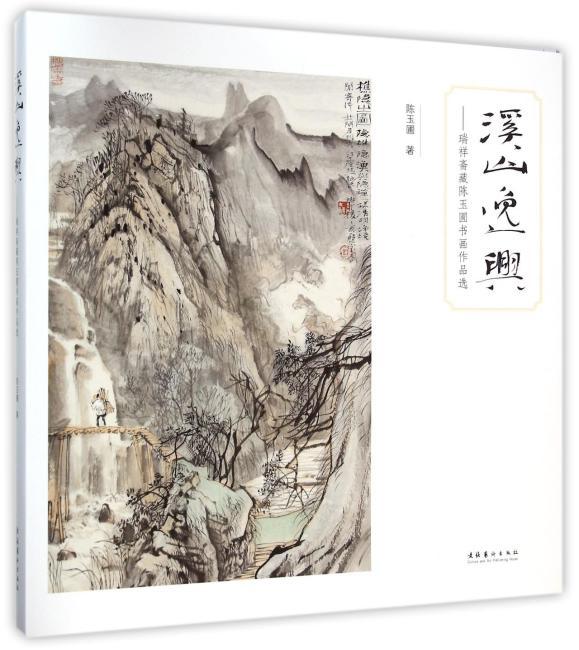 溪山逸兴:瑞祥斋藏陈玉圃书画作品选