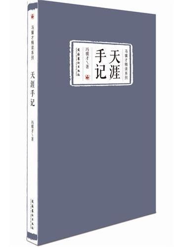 天涯手记(冯骥才精读系列)