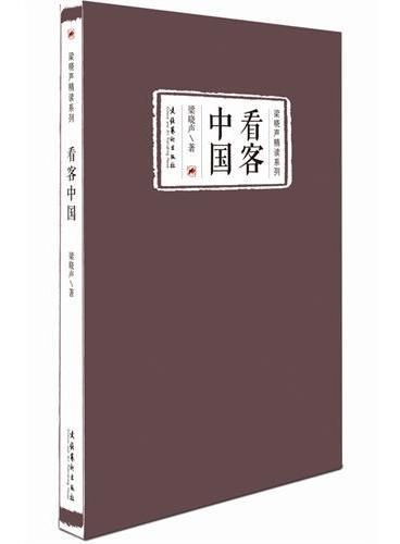 看客中国(梁晓声精读系列)