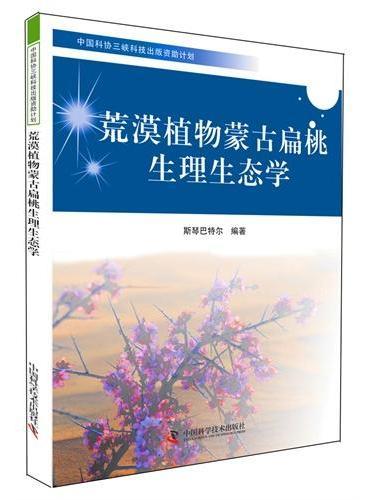 中国科协三峡科技出版资助计划-荒漠植物蒙古扁桃生理生态学