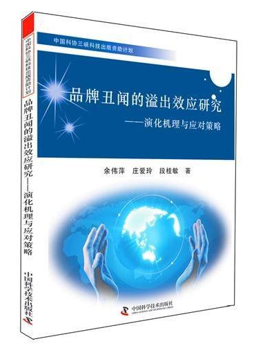 中国科协三峡科技出版资助计划-品牌丑闻的溢出效应研究-演化机理与应对策略
