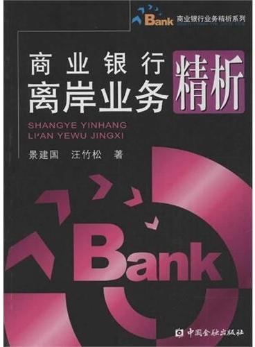 商业银行离岸业务精析