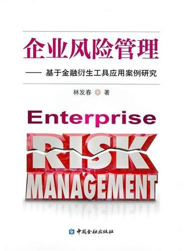 企业风险管理—基于金融衍生工具应用案例研究