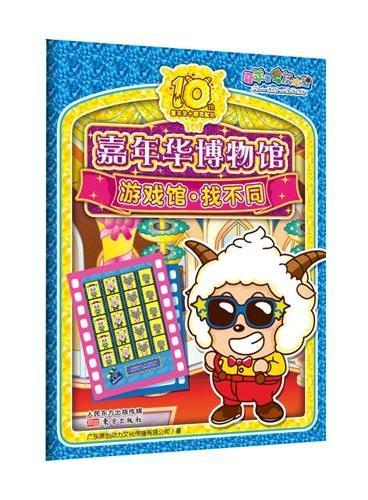 喜羊羊十周年献礼:游戏馆·找不同