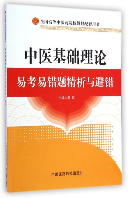 全国高等中医药院校教材配套用书:  中医基础理论易考易错题精析与避错