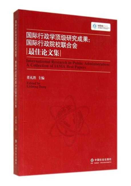 国际行政学顶级研究成果:国际行政院校联合会最佳论文集