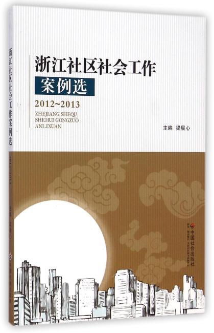 浙江社区社会工作案例选(2012-2013)
