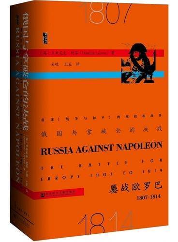 俄国与拿破仑的决战:鏖战欧罗巴,1807-1814