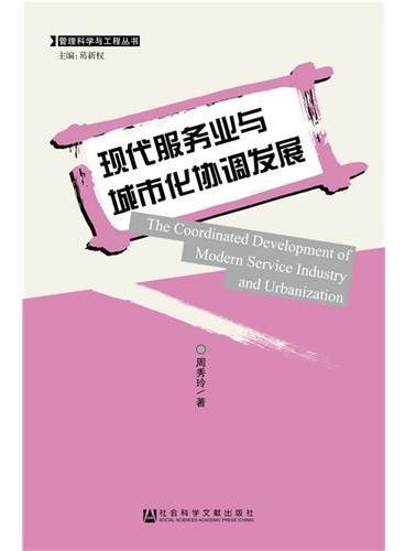 现代服务业与城市化协调发展