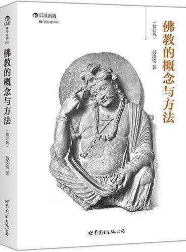 佛教的概念与方法 (修订版):著名佛教学者、哲学家吴汝钧代表作、以现代学术方法研究佛教