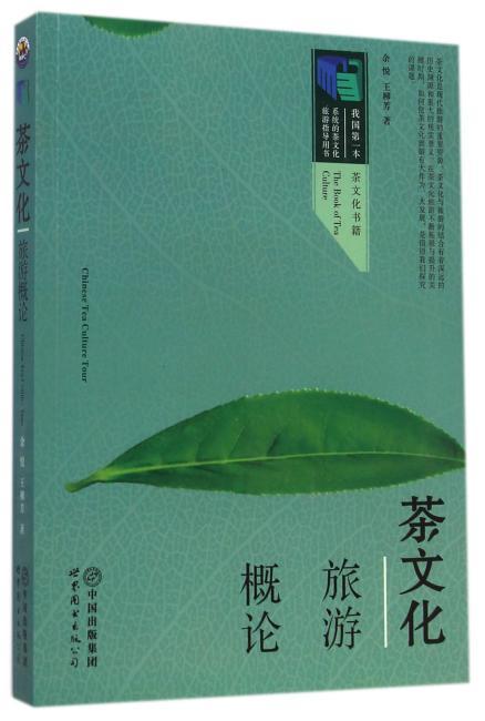 茶文化旅游概论