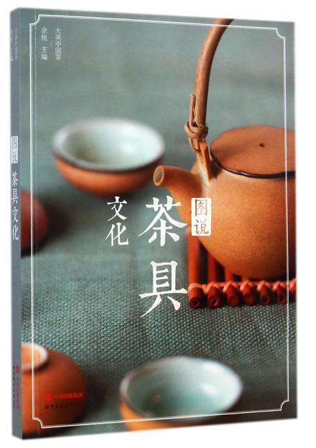 图说茶具文化