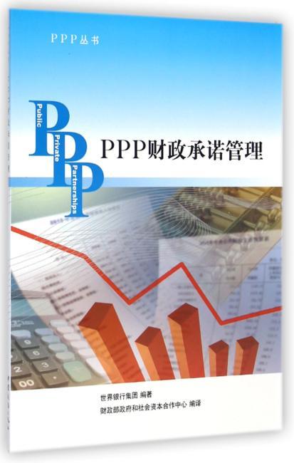 PPP财政承诺管理